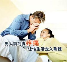 前列腺痛对男人有什么影响?
