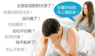 性功能障碍的4大症状表现【性功能障碍预防保健】