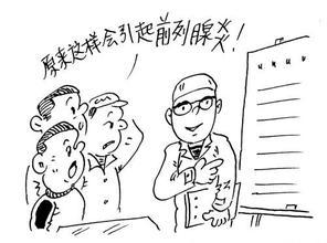 前列腺炎检查项目【四大类型的症状及对应检查项目】