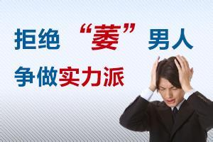 """淮安阳痿手术要多少钱?【4招帮你摘掉""""痿哥""""帽子】"""