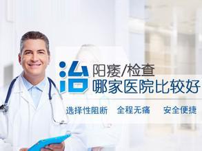 淮安阳痿检查医院哪家好?哪些检查必做?