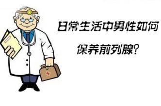 前列腺炎可以***吗?【4个***的前列腺炎保健秘诀】