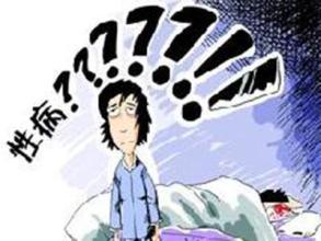 【性病是怎么来的?】男人性病的早期症状
