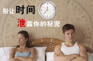 【问答】性生活有时候时间长有时候时间短怎么回事?多久算正常?