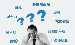 男性前列腺炎能治好吗?【教您6招做回真男人】