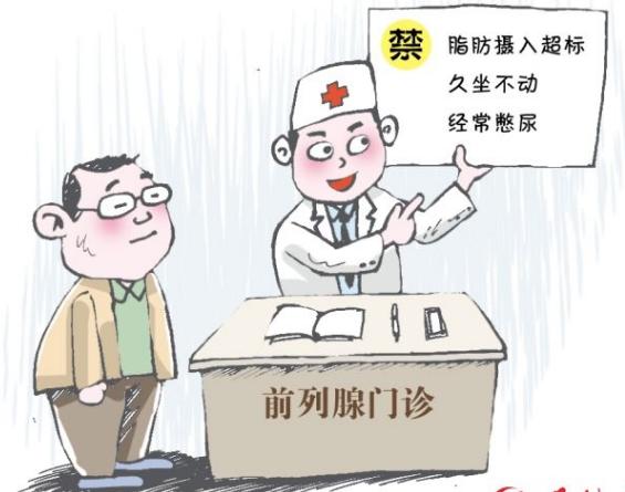 淮安做前列腺手术需要多少钱?【价格明细曝光】