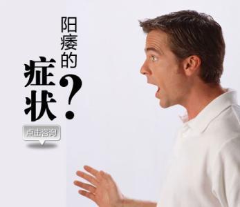 阳痿的症状有哪些?如何预防阳痿?