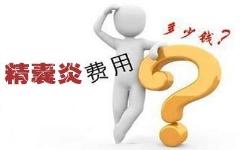 淮安精囊炎治疗要多少钱?【费用详解】