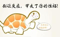 龟头下面发黑怎么办?医生对症分析