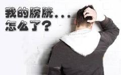 膀胱炎症状有哪些?和尿道炎有哪些区别?