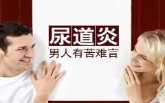 尿道炎传染吗?如何预防交叉传染?