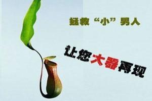 淮安男人阴茎短小做手术要多少钱?影响因素分析