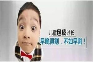 淮安儿童割包皮手术多少钱 【家长快看过来】