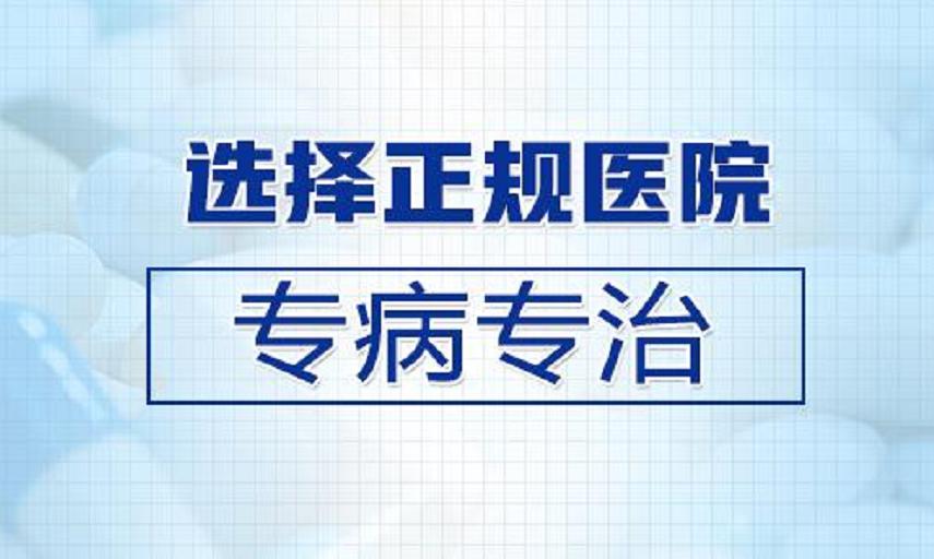 淮安前列腺炎治疗哪家医院好 【吃药能治好吗?】