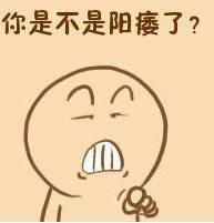 淮安治疗阳痿多少钱 【勃起不坚中途疲软的福音】